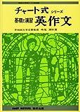 基礎と演習英作文 (チャート式・シリーズ)