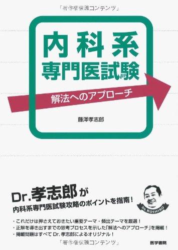 内科系専門医試験 解法へのアプローチ