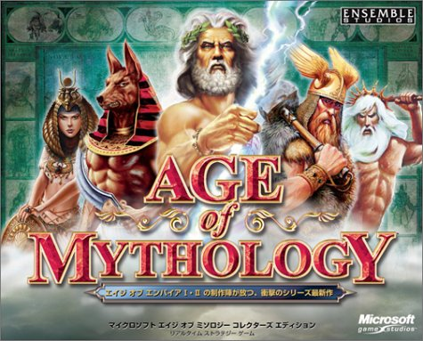 Age of Mythology コレクターズエディション日本語版