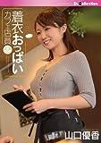 着衣おっぱいカフェ店員 山口優香 D☆Collection [DVD]