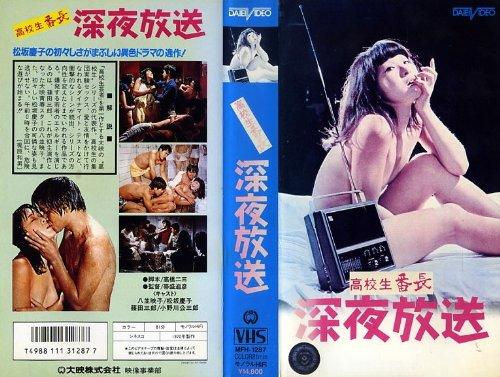 高校生番長 深夜放送 [VHS]