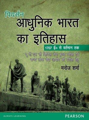 Pearson Aadhunik Bharat ka Itihaas (1707 se vartman tak): UPSC Civil Seva Mukhya Pariksha Aivem Rajya Lok Seva Aayog ki Pariksha Hetu, 1e