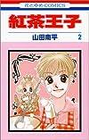 紅茶王子 (2) (花とゆめCOMICS)