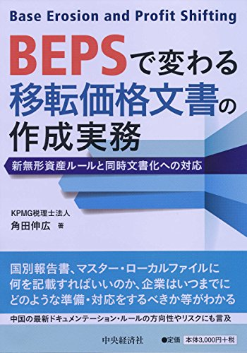 BEPSで変わる移転価格文書の作成実務―新無形資産ルールと同時文書化への対応