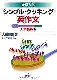 大学入試 シンプル・クッキング英作文 <新装版>