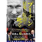 プーチン 日本の政治を叱る