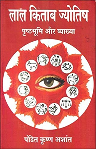 free hindi lal kitab software