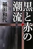 黒と赤の潮流 (ハヤカワ・ミステリワールド)