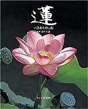 蓮―ハスをたのしむ 10~100歳に贈る感動と発見の「えっ! 本」シリーズ