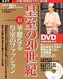 DVDマガジン 皇室の20世紀~華麗なる皇室のファッション~