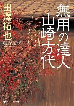 無用の達人 山崎方代 (角川ソフィア文庫)