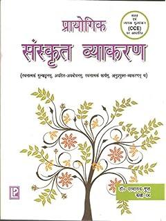 Gujarati vyakaran alankar