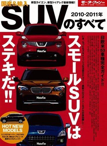 国産輸入SUVのすべて 2010-2011年