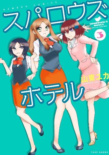 スパロウズホテル (3) (バンブーコミックス 4コマセレクション)