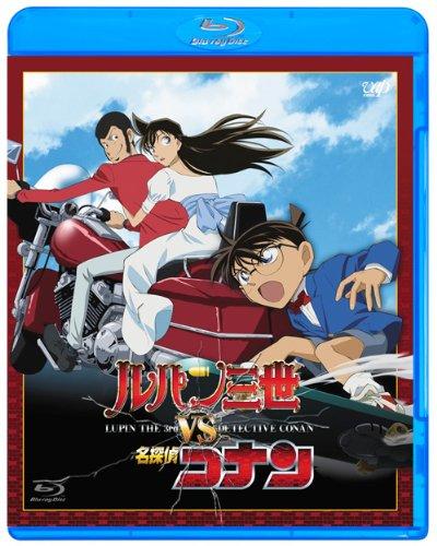 ルパン三世 VS 名探偵コナン(劇場公開記念限定スペシャルプライス版) [Blu-ray]