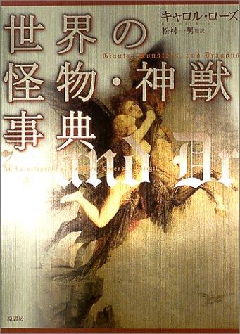 世界の怪物・神獣事典 (シリーズ・ファンタジー百科)