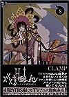 ×××HOLiC 第8巻 2006年02月17日発売