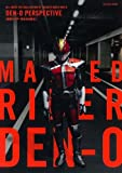 DEN-O PERSPECTIVE 仮面ライダー電王 公式読本