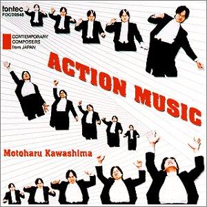 現代日本の作曲家 現代曲 ACTION MUSIC 川島素晴
