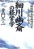細川幽斎の経営学 価値観大転換時代を生き抜く知恵 (PHP文庫)