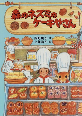森のネズミのケーキやさん (ポプラ社のなかよし童話)