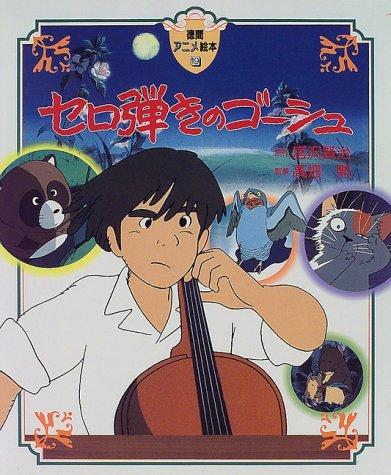 Gauche the cellist (Tokuma animated picture books)