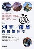 湘南・鎌倉自転車散歩