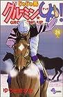 じゃじゃ馬グルーミンUP 第24巻 2000-07発売
