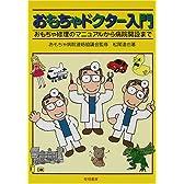 おもちゃドクター入門―おもちゃ修理のマニュアルから病院開設まで