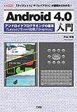 Android 4.0入門―アンドロイドプログラミングの基本「Layout」「Event処理」「Graphics」 (I・O BOOKS)