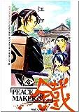 江戸覚書―PEACE MAKER鐵