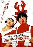チャ・テヒョンのハッピー☆クリスマス [DVD]