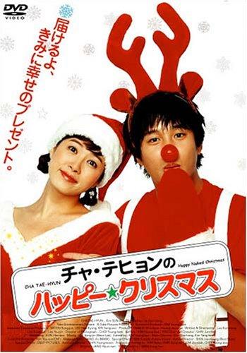 チャ・テヒョンのハッピー☆クリスマス クリスマス・パッケージ [DVD]