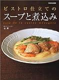 ビストロ仕立てのスープと煮込み―Joie de la cuisine m〓nag〓re (別冊家庭画報)