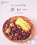 いっしょに作るカレー―ふたり暮らしのレシピ (SSCムック―レタスクラブ)