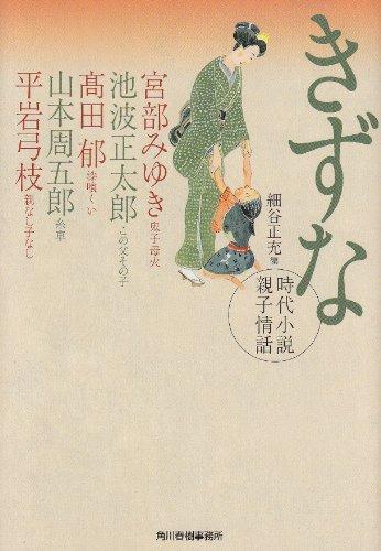 きずな―時代小説親子情話 (ハルキ文庫 ほ 3-2 時代小説文庫)