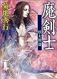 魔剣士―妖太閤篇 (新潮文庫)