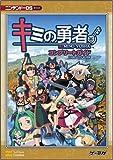 キミの勇者 コンプリートガイド (ニンテンドーDS BOOKS)