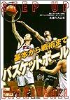 バスケットボール—基本から戦術まで