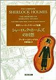 シャーロック・ホームズの回想 光文社文庫