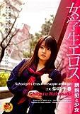 女学生エロス 誘拐犯と少女 仲咲千春 [DVD]