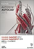 Autodesk AutoCAD 2015/Autodesk AutoCAD LT 2015 公式トレーニングガイド (Autodesk official training gui)