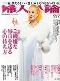 婦人公論 2014年 2/7号 [雑誌]
