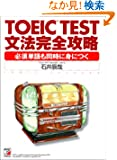 TOEIC TEST@SU\K{Pg (AXJJ`[)