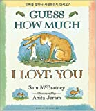 img - for Guess How Much I Love You (Korean/English) (Korean Edition) book / textbook / text book