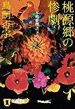 桃源郷の惨劇 (祥伝社文庫—Dramatic novelette) [文庫] / 鳥飼 否宇 (著); 祥伝社 (刊)