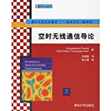 img - for Introduction to Space-Time Wireless Communications(Chinese Edition) book / textbook / text book