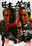 日本の首領ドン 完結篇 DVD