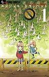 エンジェル・トランペット 1 (フラワーコミックス)
