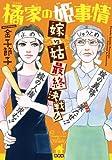 橘家の姫事情 嫁VS姑 最終決戦!! (ジュールコミックス)